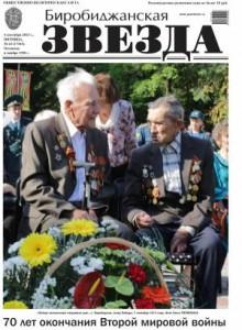 Биробиджанская Звезда - 63(17343)04.09.2015