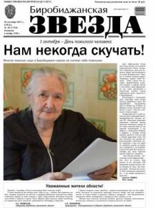 Биробиджанская Звезда - 69(17349)30.09.2015