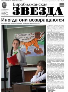 Биробиджанская Звезда - 70(17350)02.10.2015