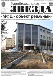 Биробиджанская Звезда - 72(17352)09.10.2015
