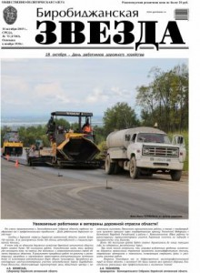 Биробиджанская Звезда - 73(17353)14.10.2015