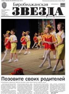 Биробиджанская Звезда - 77(17357)28.10.2015