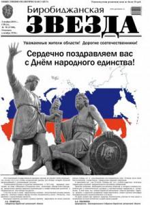 Биробиджанская Звезда - 78(17358)04.11.2015