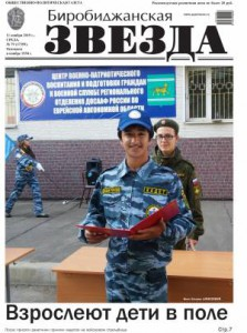 Биробиджанская Звезда - 79(17359)11.11.2015