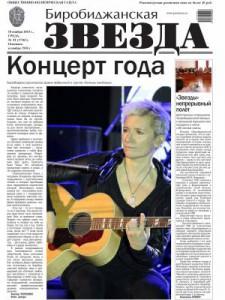 Биробиджанская Звезда - 81(17361)18.11.2015
