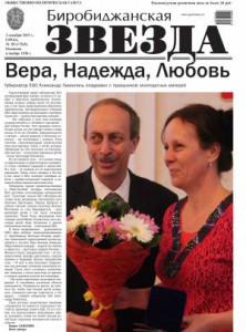 Биробиджанская Звезда - 85(17365)02.12.2015