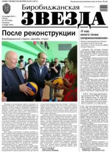 Биробиджанская Звезда - 89(17369)16.12.2015