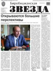 Биробиджанская Звезда - 91(17371)23.12.2015
