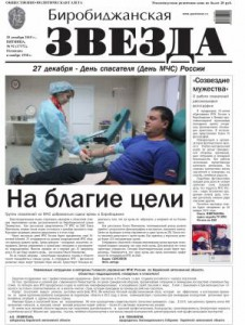 Биробиджанская Звезда - 92(17372)25.12.2015