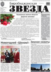 Биробиджанская Звезда - 93(17373)30.12.2015