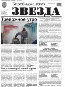 Биробиджанская Звезда - 1(17374)13.01.2016