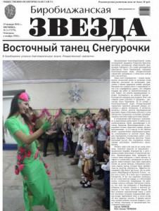 Биробиджанская Звезда - 2(17375)15.01.2016