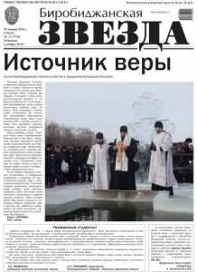 Биробиджанская Звезда - 3(17376)20.01.2016