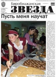 Биробиджанская Звезда - 4(17377)22.01.2016