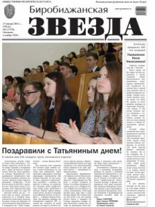 Биробиджанская Звезда - 5(17378)27.01.2016