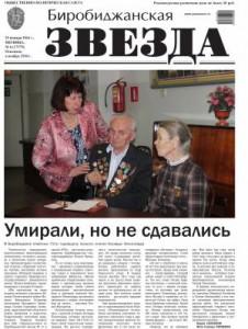 Биробиджанская Звезда - 6(17379)29.01.2016