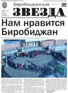 Биробиджанская Звезда - 7(17380)03.02.2016