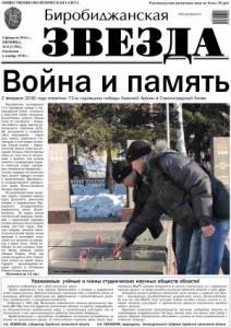 Биробиджанская Звезда - 8(17381)05.02.2016