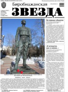 Биробиджанская Звезда - 10(17383)12.02.2016