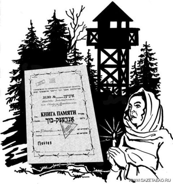 Без «белых пятен» - Основой обложки Книги Памяти ЕАО стал титульный лист подлинного «политического» дела репрессированного крестьянина.