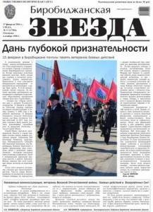 Биробиджанская Звезда - 11(17384)17.02.2016