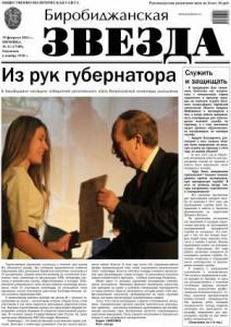 Биробиджанская Звезда - 12(17385)19.02.2016