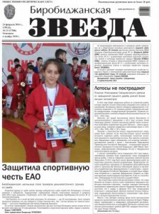 Биробиджанская Звезда - 13(17386)24.02.2016