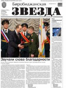 Биробиджанская Звезда - 14(17387)26.02.2016