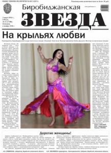 Биробиджанская Звезда - 15(17388)02.03.2016
