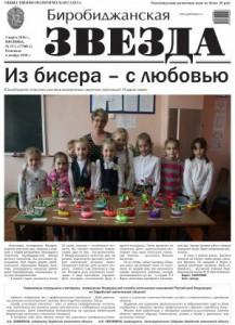 Биробиджанская Звезда - 15(17388)04.03.2016