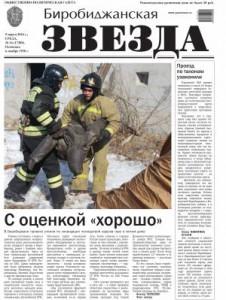 Биробиджанская Звезда - 16(17389)09.03.2016