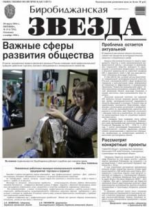 Биробиджанская Звезда - 19(17392)18.03.2016