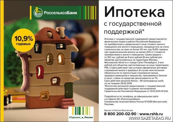 По итогам 2015 года Хабаровский филиал Россельхозбанка увеличил ипотечный кредитный портфель на 15%