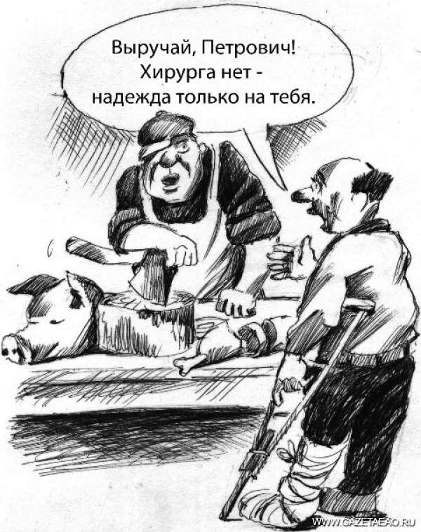 Без хирурга и анестезиолога - Рисунок Владислава Цапа
