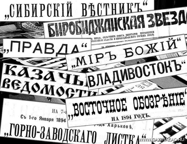 История газетного дела на территории ЕАО
