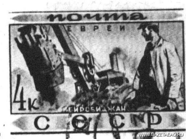 Область в почте - Марка, посвященная ЕАО, 1933 года