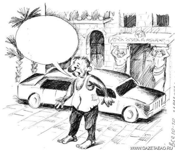 Неэкономический прогресс - - Всего-то заработал на машину и дом, а налогов заплатил в два раза больше!