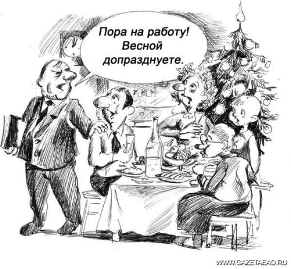 Долой праздники – айда работать? - Рисунок Владислава Цапа