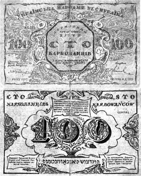 Деньги Нарбута