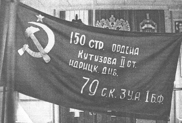 Штерновская гвардия
