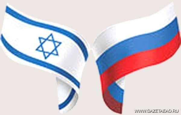 Отношения России  и Израиля развиваются во многих сферах