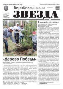 Биробиджанская Звезда - 35(17408) 18.05.2016
