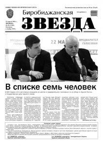 Биробиджанская Звезда - 29(17402) 22.04.2016