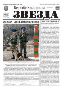 Биробиджанская Звезда - 38(17411) 27.05.2016