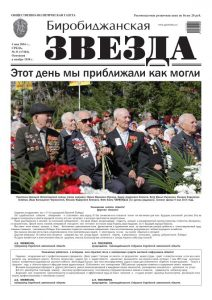 Биробиджанская Звезда - 31(17404) 04.05.2016