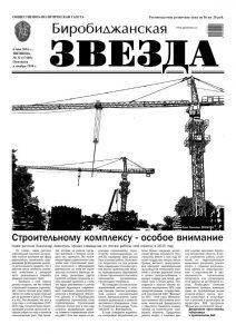 Биробиджанская Звезда - 32(17405) 06.05.2016