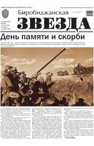 Биробиджанская Звезда - 45(17418) 22.06.2016