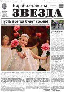 Биробиджанская Звезда - 40(17413) 03.06.2016