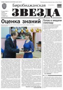 Биробиджанская Звезда - 46(17419) 29.06.2016