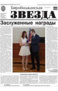 Биробиджанская Звезда - 47(17420) 06.07.2016